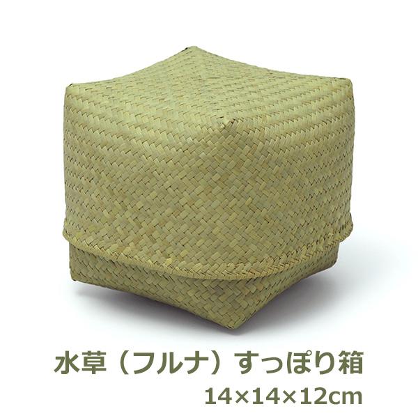 フルナ すっぽり箱 正方形 大 収納 小物入れ おしゃれ ナチュラル 四角 アフリカンスクエア 弁当入れ ハンドメイド 自然 マダガスカル 人気 KD13114A