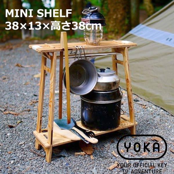 木製 折りたたみ ミニ シェルフ YOKA ヨカ 塗装済み 職人仕上げ 日本製 調味料 ラック キャンプ アウトドア レジャー コンパクト 組み立て