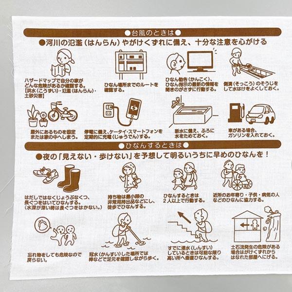 こしぇる工房 防災拭い 手ぬぐい 台風編 メール便 対応 オリジナル 手拭い ギフト 防災 対策 災害 プチギフト 粗品 てぬぐい 日本製 綿 おしゃれ