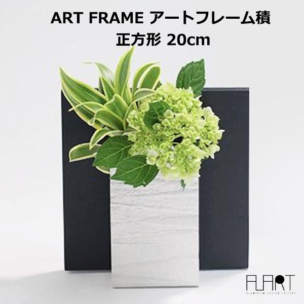 ART FRAME アートフレーム 積 正方形 アルアート ALART | 花瓶 おしゃれ 一輪挿し フラワーベース 花器 インテリア 日本製 四角 アルミ シンプル