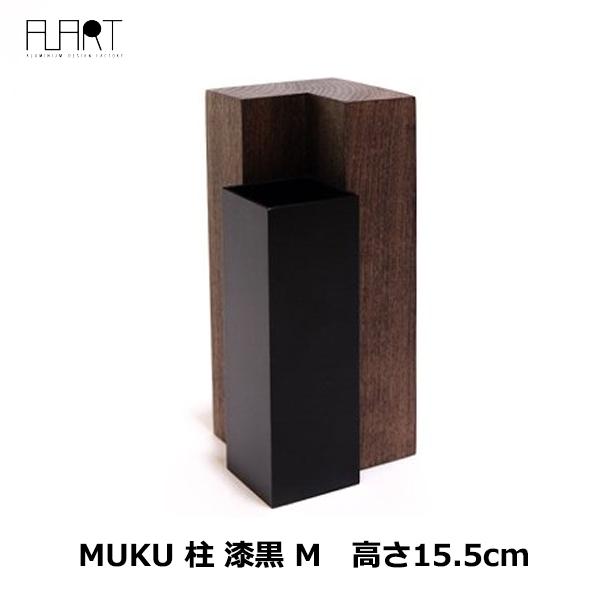 MUKU 柱 漆黒 M  アルアート ALART | 花瓶 おしゃれ 一輪挿し フラワーベース 花器 インテリア 日本製 四角 アルミ シンプル 木製
