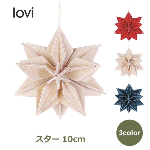 Lovi スター 10cm ロヴィ メール便 対応 星 オーナメント 木製 カード 簡単 組み立て 北欧 おしゃれ ウッド レッド ブルー 飾り インテリア