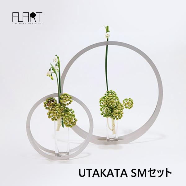 うたかた UTAKATA SMセット アルアート ALART  花瓶 おしゃれ 一輪挿し フラワーベース 花器 セット ガラス花器付 インテリア 日本製 円形 アルミ 丸 かわいい 日本製 一輪挿し 泡沫 満月 和モダン 生け花 透明感 おしゃれ