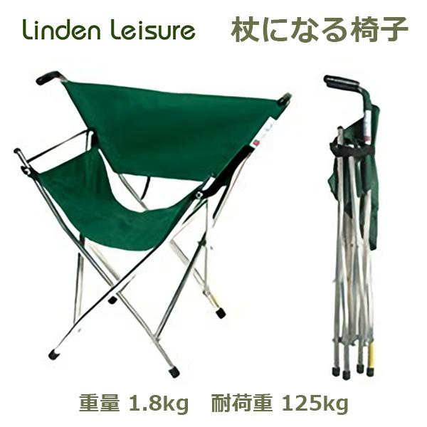 杖 になる 椅子 アウトドア チェア リンデンレジャー 軽量 1.8kg 座れる つえ ステッキ 折りたたみ いす Linden Leisure O020 おしゃれ