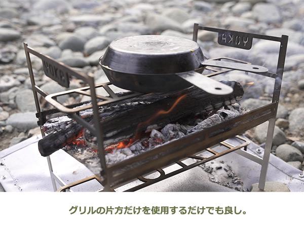 焚き火台 クッキング ファイヤー ピット ライト COOKING FIRE PIT LIGHT YOKA ヨカ メッシュ グリル 組立 コンパクト ソロ 折りたたみ式