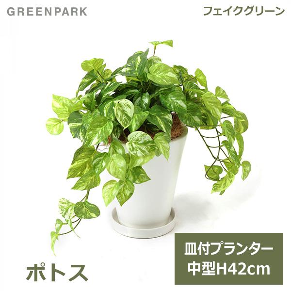 フェイクグリーン ポトス 皿付 プランター 卓上 造花 人口 観葉植物 テーブルグリーン H42cm グリーンパーク GREENPARK PRGR-1297 陶器 葉 人気 シンプル 植物