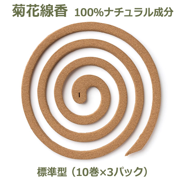 蚊取り線香 虫よけ 菊花線香 丸形 通常サイズ 10巻×3包入り セット 蚊取り 防腐剤不使用 日本製 天然素材 蚊よけ 自宅用 化学物質ゼロ りんねしゃ
