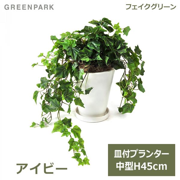 フェイクグリーン アイビー 皿付 プランター 卓上 造花 人口 観葉植物 テーブルグリーン H45cm PRGR-1298 グリーンパーク GREENPARK 陶器 葉 人気 シンプル 植物
