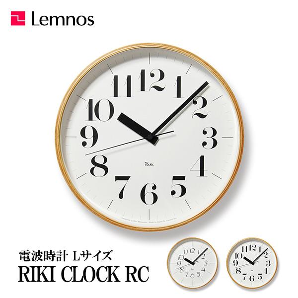 レムノス 掛け時計 時計 電波時計 Lemnos リキ クロック アールシ— 送料無料 おしゃれ シンプル WR08-26 WR08-27 木製 プレゼント ギフト 置き時計 静か 渡辺力