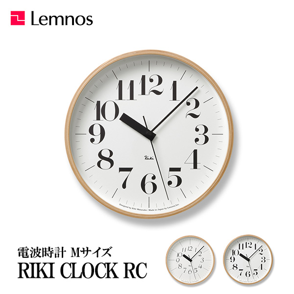 レムノス 掛け時計 時計 電波時計 Lemnos リキ クロック アールシ— 送料無料 おしゃれ シンプル WR20-01 WR20-02木製 プレゼント ギフト 置き時計 静か 渡辺力