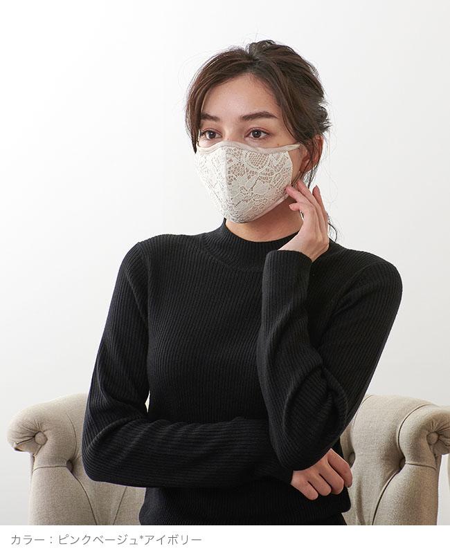 ネックストラップマスク 【サテン×フロッキーレース】