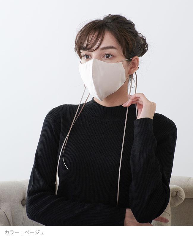 メイクアップマスク サテン