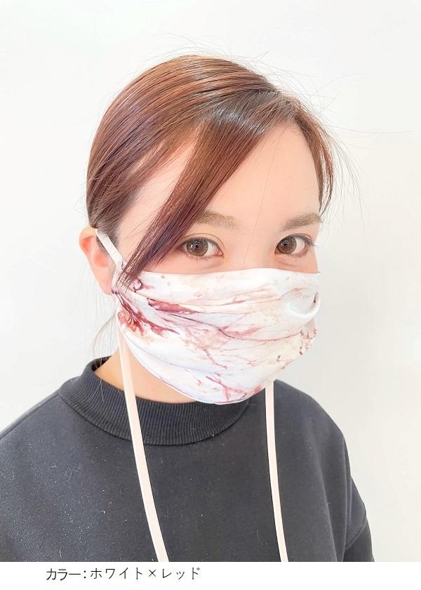 ドレープマスク 【Marble】