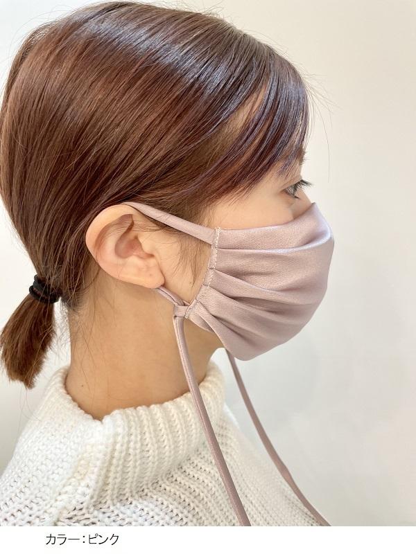 ドレープマスク 【サテン】