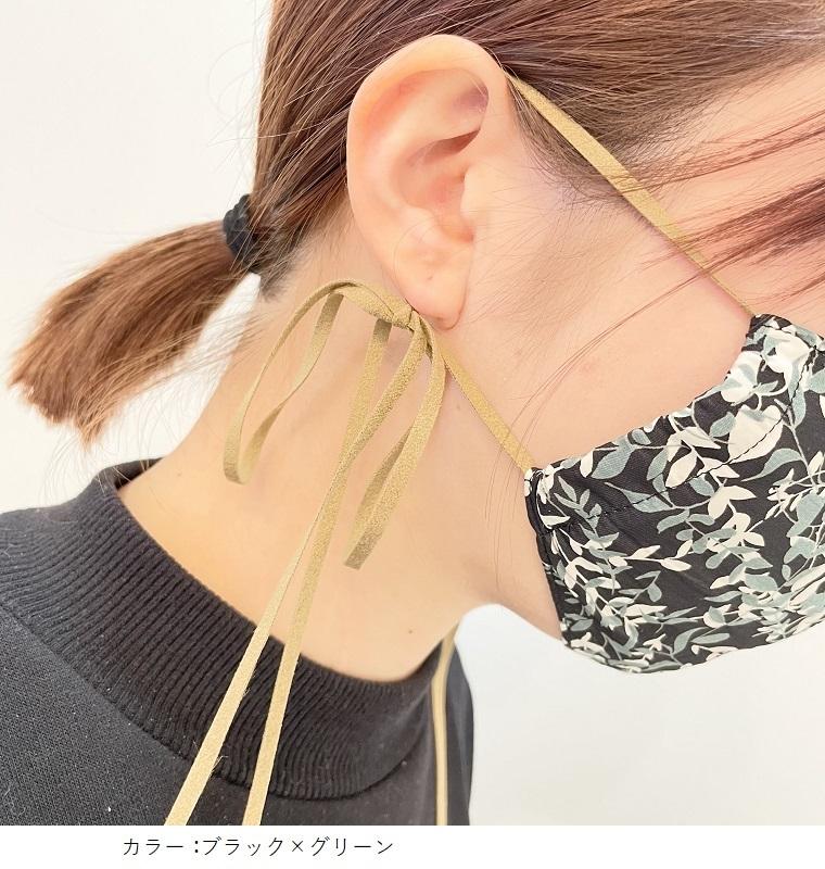 メイクアップマスク 【vine leaf】