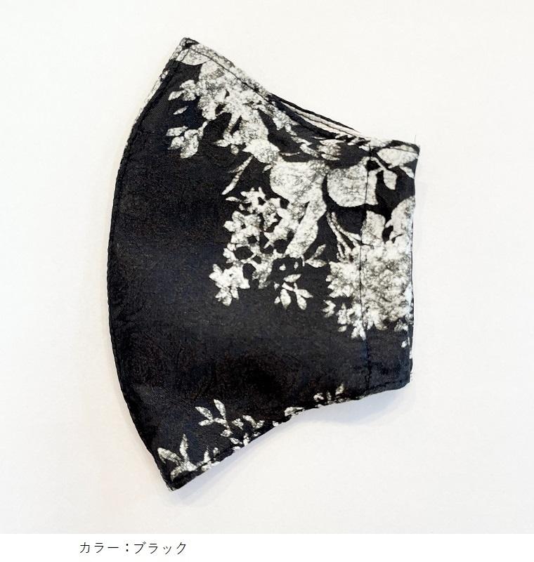 メイクアップマスク 【Monochrome Flower】