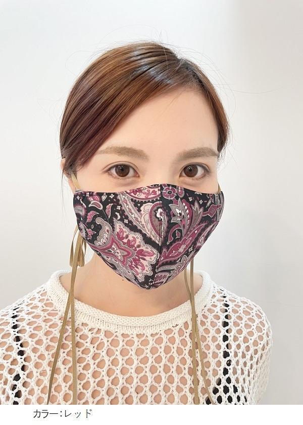 メイクアップマスク 【Psyche Paisley】