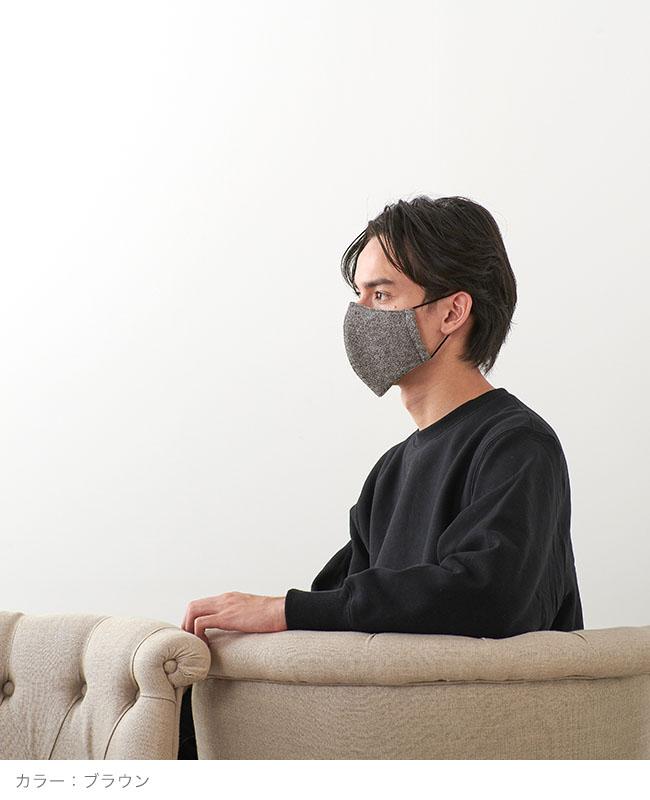 メイクアップマスク 【sustainable wool】