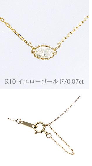 【送料無料】K10 0.07ctダイヤモンドネックレス 【リュクス】【ネコポス不可】LC-04
