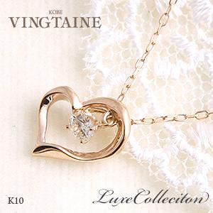【送料無料】K10オープンハート×一粒ダイヤモンドネックレス【リュクス】LC-10【ネコポス不可】
