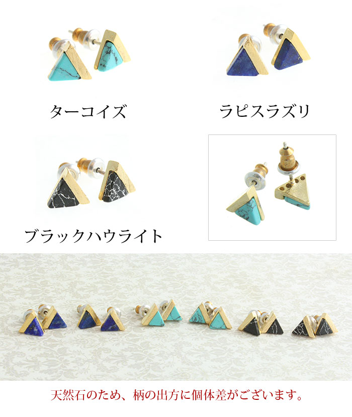 ★限定SALE★天然石トライアングルピアス P1283