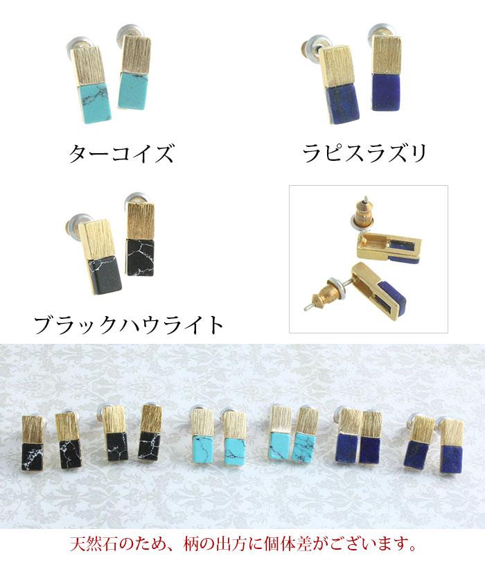 ★限定SALE★天然石スクエアピアス ターコイズ(トルコ石) P1284
