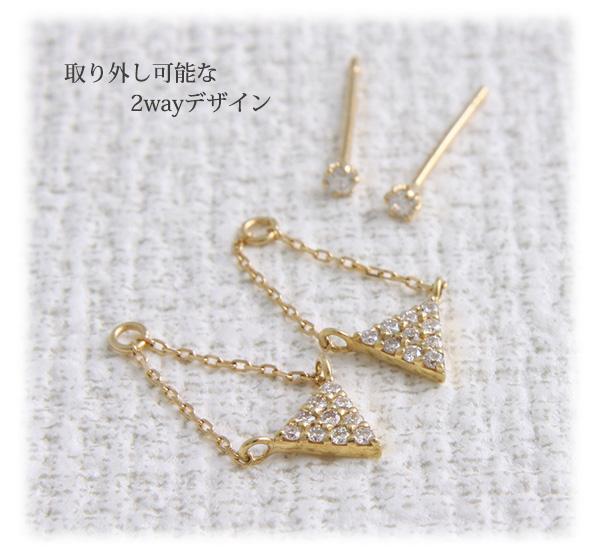 【送料無料】K10ダイヤモンド0.07ctトライアングル2wayピアス 【リュクス】LP-92