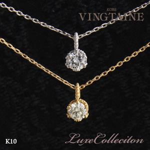 【送料無料】K10 0.10ctダイヤモンドネックレス 【リュクス】【ネコポス不可】LC-20