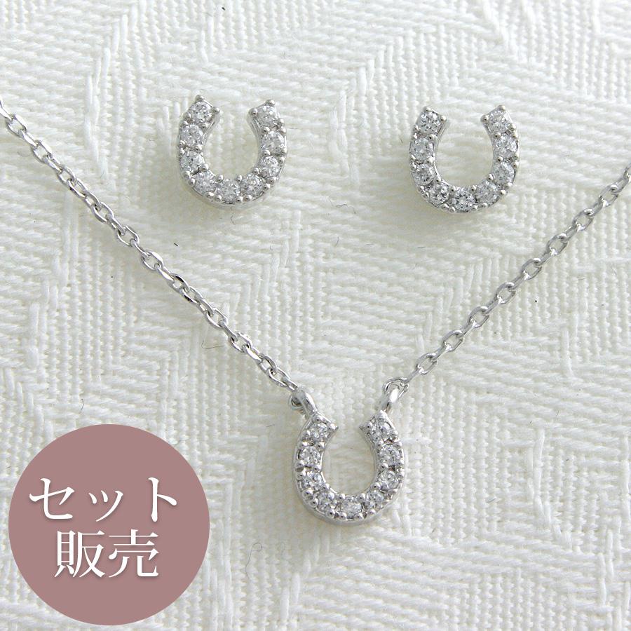 ホースシューネックレス&ピアスセット C97-9SET【mbgt】