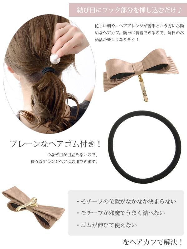 ★限定SALE★グログランリボン ポニーフック H7270