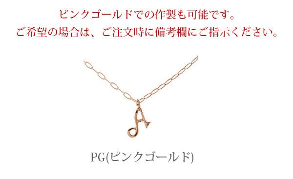 【送料無料】【受注生産】K10 ミニイニシャルチャームネックレス LC-60 【リュクス】