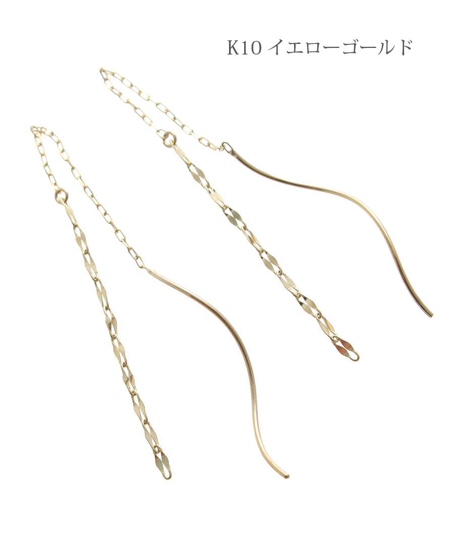 【送料無料】K10 デザインチェーンアメリカンピアス 【リュクス】LP-150【ネコポス不可】