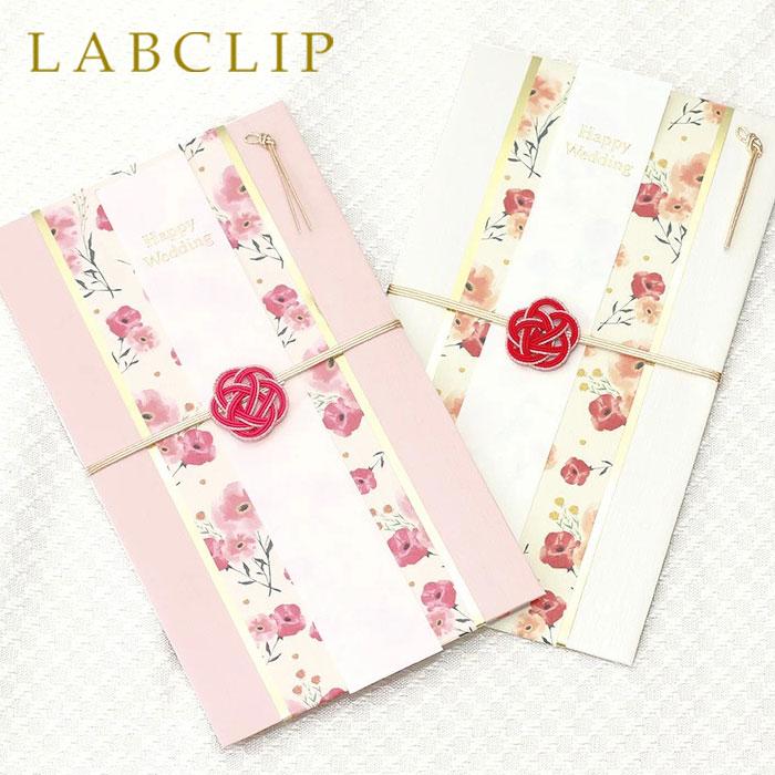 【LABCLIP/ラボクリップ】ミラ 祝儀袋  LAB-55