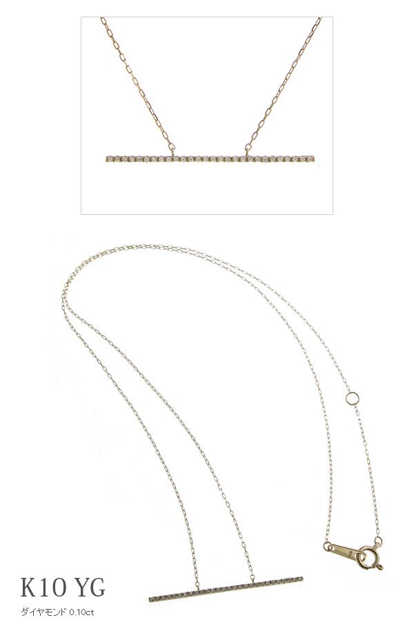 【送料無料】K10YG ダイヤモンドストレートバーデザインネックレス DIA0.10ct 【リュクス】LC-54【ネコポス不可】