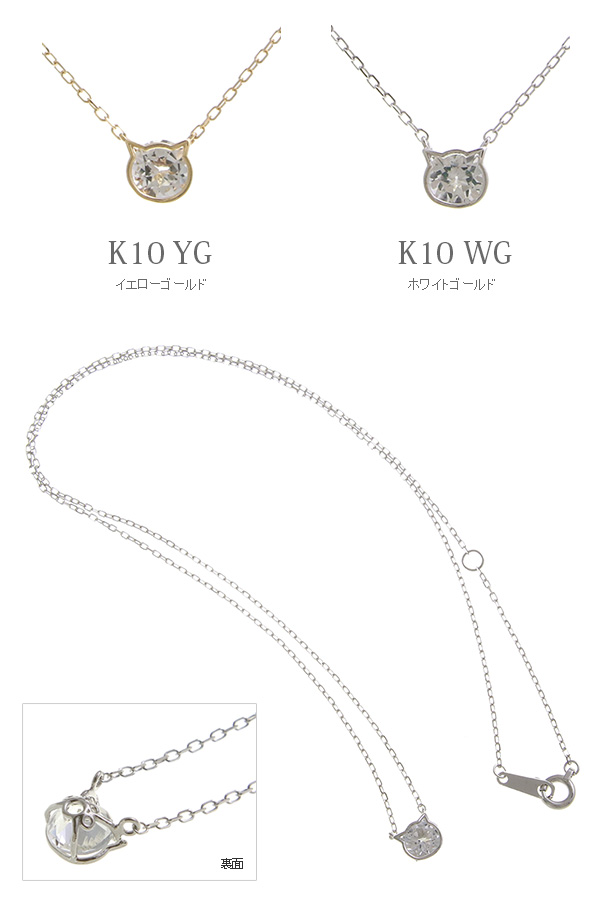 【送料無料】K10 YG/WG ホワイトトパーズ キャットモチーフ ネックレス 【リュクス】LC-49【ネコポス不可】