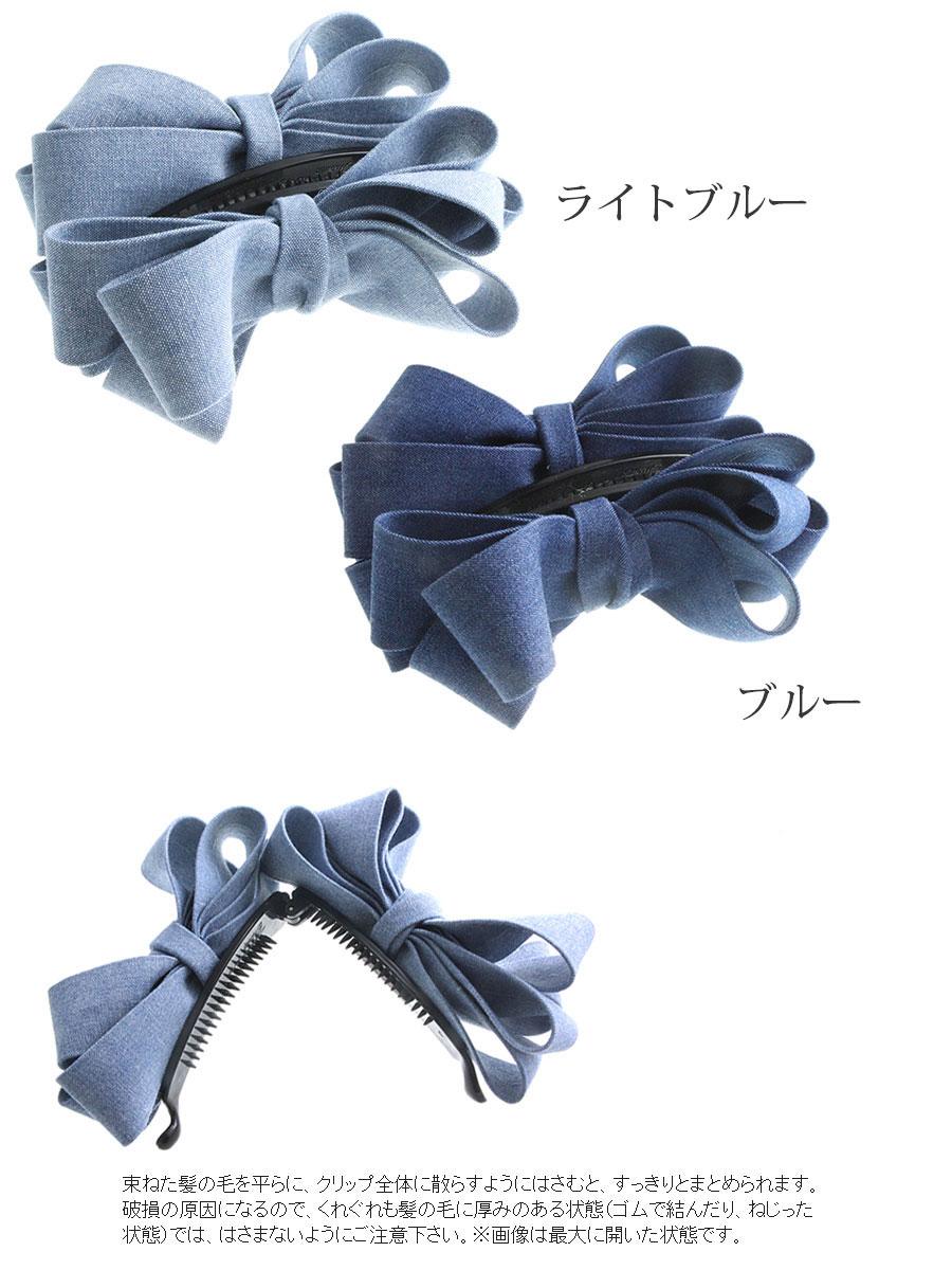 デニム風カーヴィーリボンバナナクリップ H-838 【ネコポス不可】
