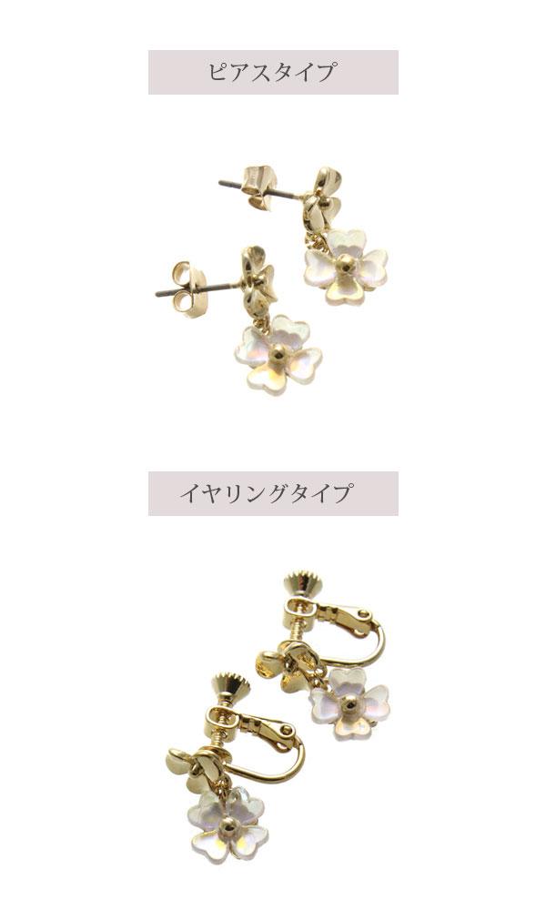 ゴールド×ホワイトフラワーピアス・イヤリング  P5065