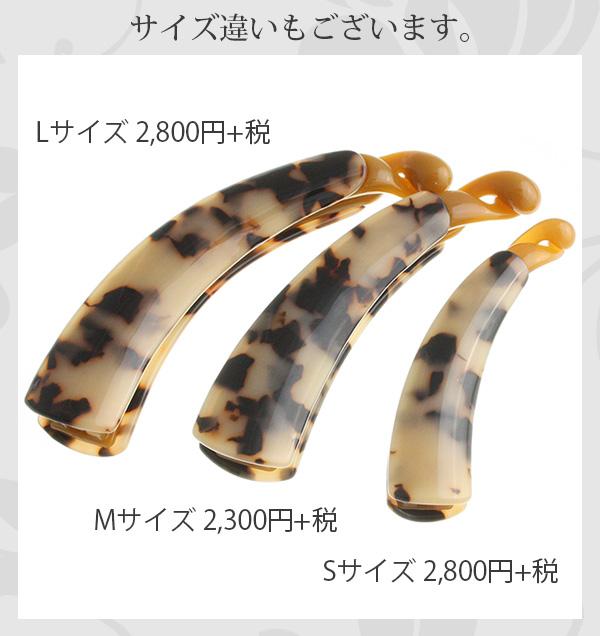 べっ甲風バナナクリップ(L) H-14