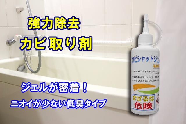 カビシャットジェル(カビ取り剤)200ml