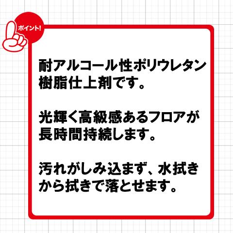 【送料無料】ポピーケア(病院・介護施設用ワックス) 18L