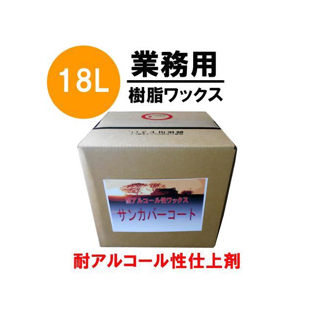 【送料無料】サンカバーコート(耐アルコール性ワックス) 18L