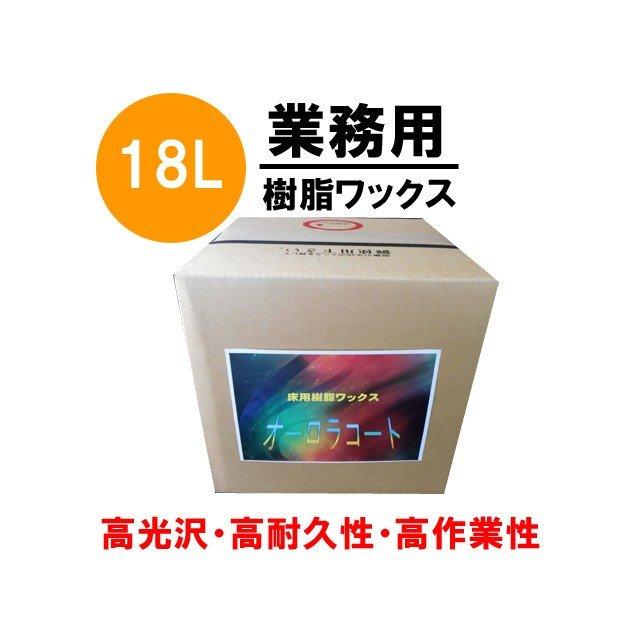 【送料無料】オーロラコート(床用ワックス) 18L