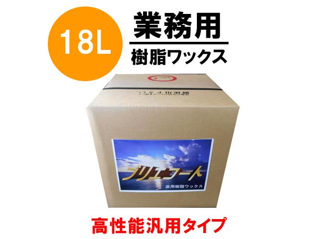 ブリエコート(床用樹脂ワックス) 18L