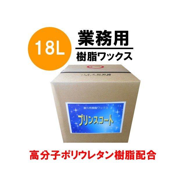 プリンスコート(耐久性樹脂ワックス) 18L
