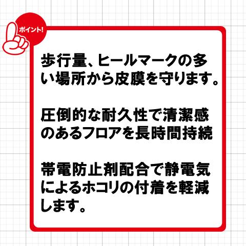 【送料無料】プリンスコート(耐久性樹脂ワックス) 18L