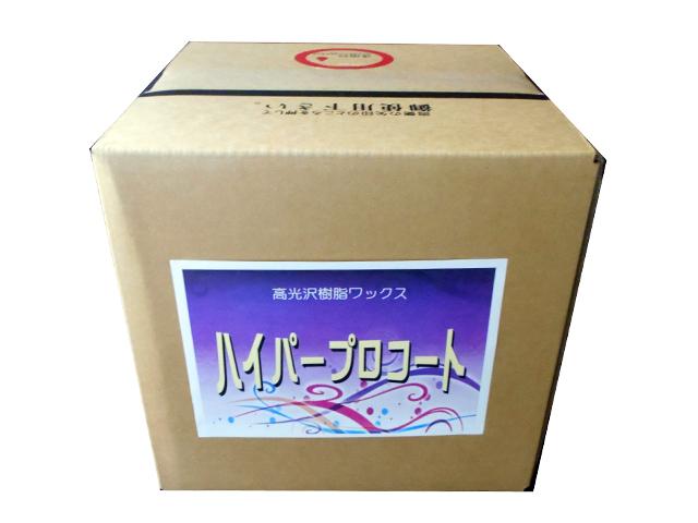 ハイパープロコート(高光沢樹脂ワックス) 18L
