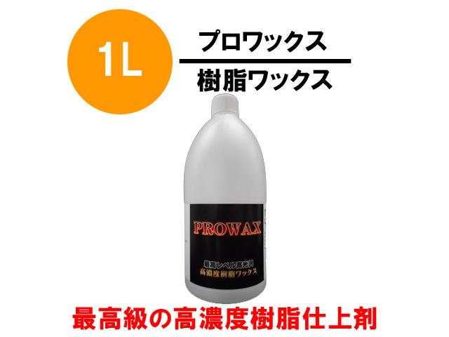 プロワックス(床用ワックス) 1L