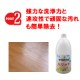 パリッサ(床専用洗浄剤)1L 単品