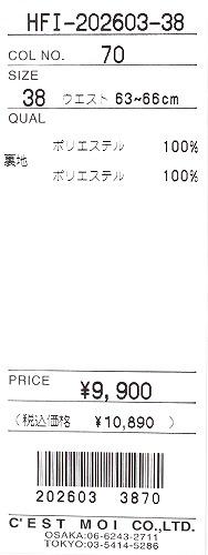 【10倍ポイント対象品】セモアージュ グラデーションチェックがかわいいチュールスカート レディース 春 送料無料 C'est moijeu