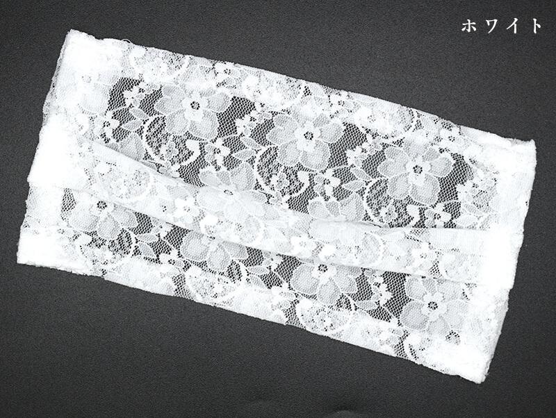 【新品】 レースマスクカバー レースカバー ストレッチレース おしゃれ 洗える 日本製 レギュラーサイズ 4色展開 白 黒 ピンク グレー